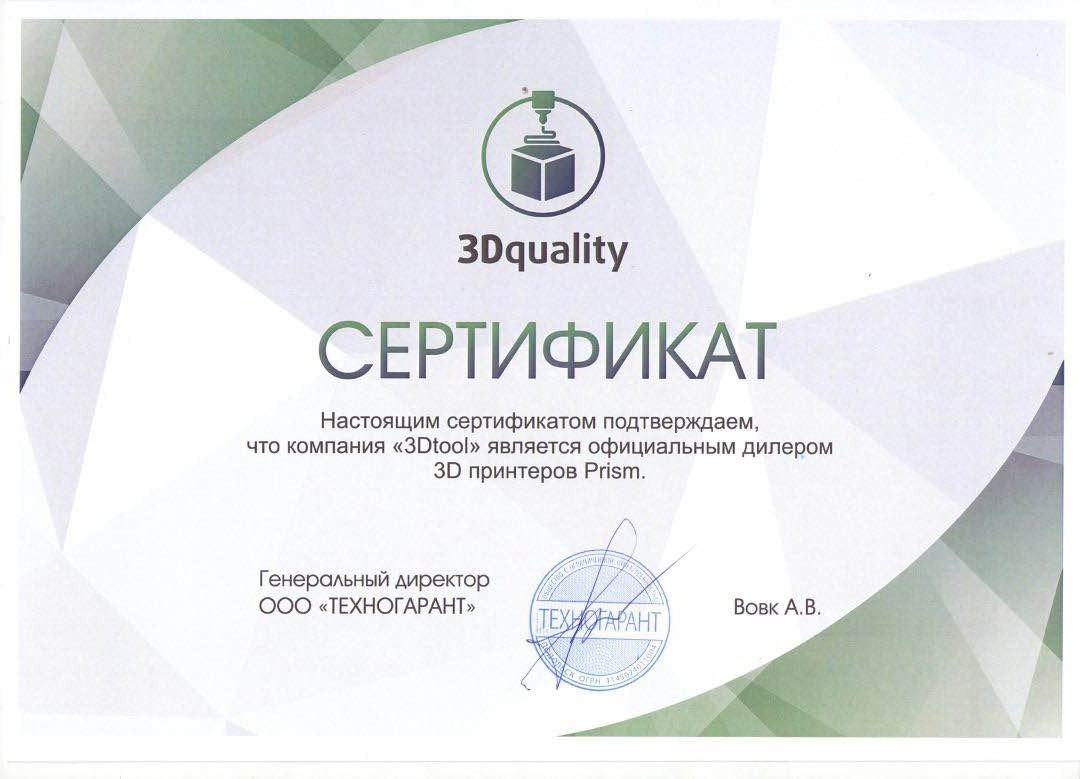 Certificate_3Dquality