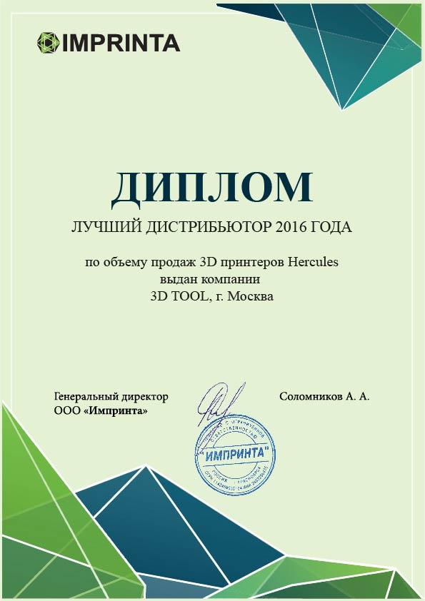 Диплом лучший дистибьютор 2016