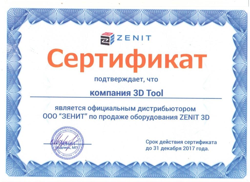 Сертификат Zenit