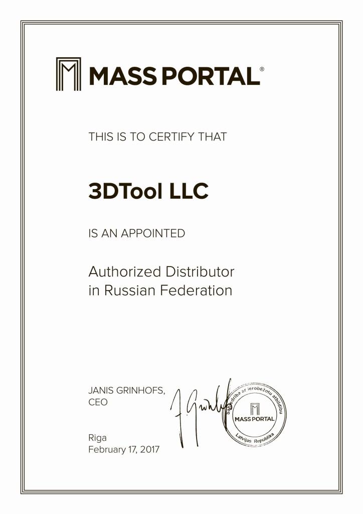 Сертификат Massportal