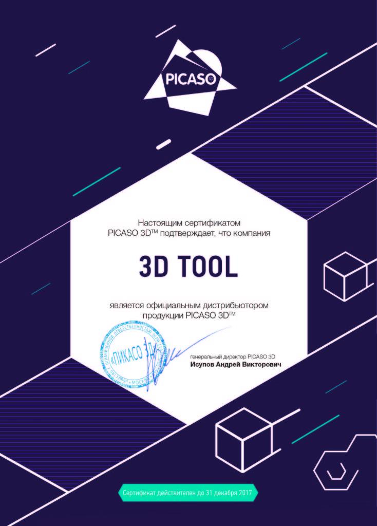 Сертификат дистрибьютера компании PICASO 3D