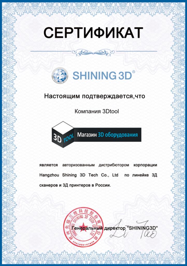 Certificate_3Dtool-Shining3D