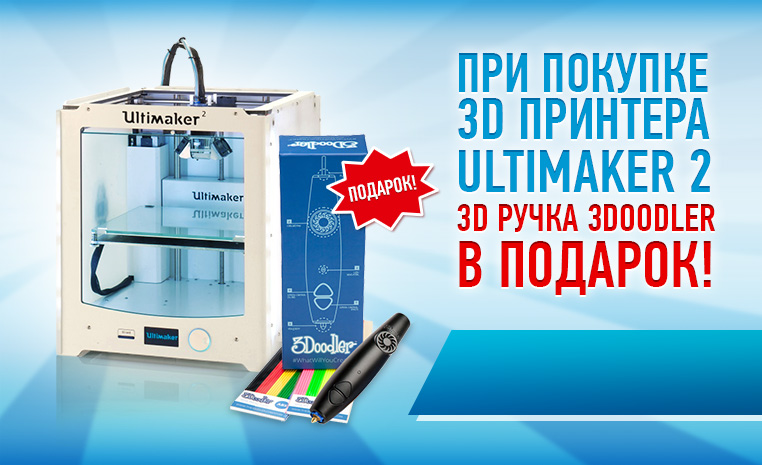 3D принтер  Ultimaker 2 + Doodler в подарок