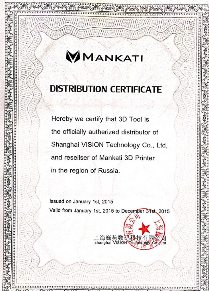 Сертификат Mankati 2015