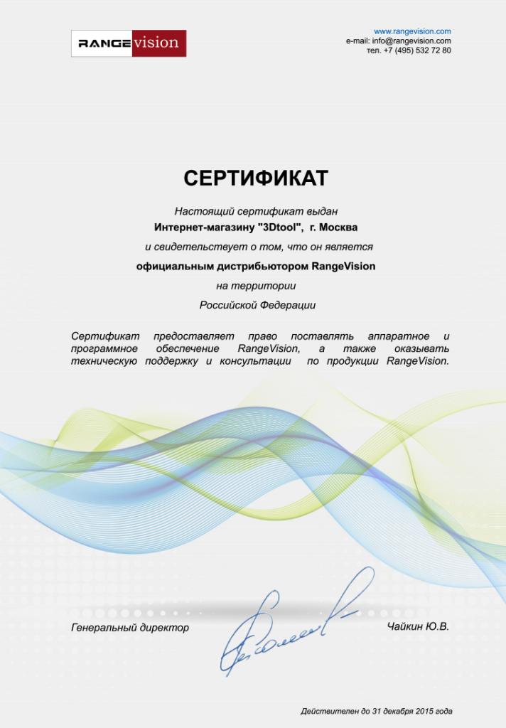 Сертификат RangeVision