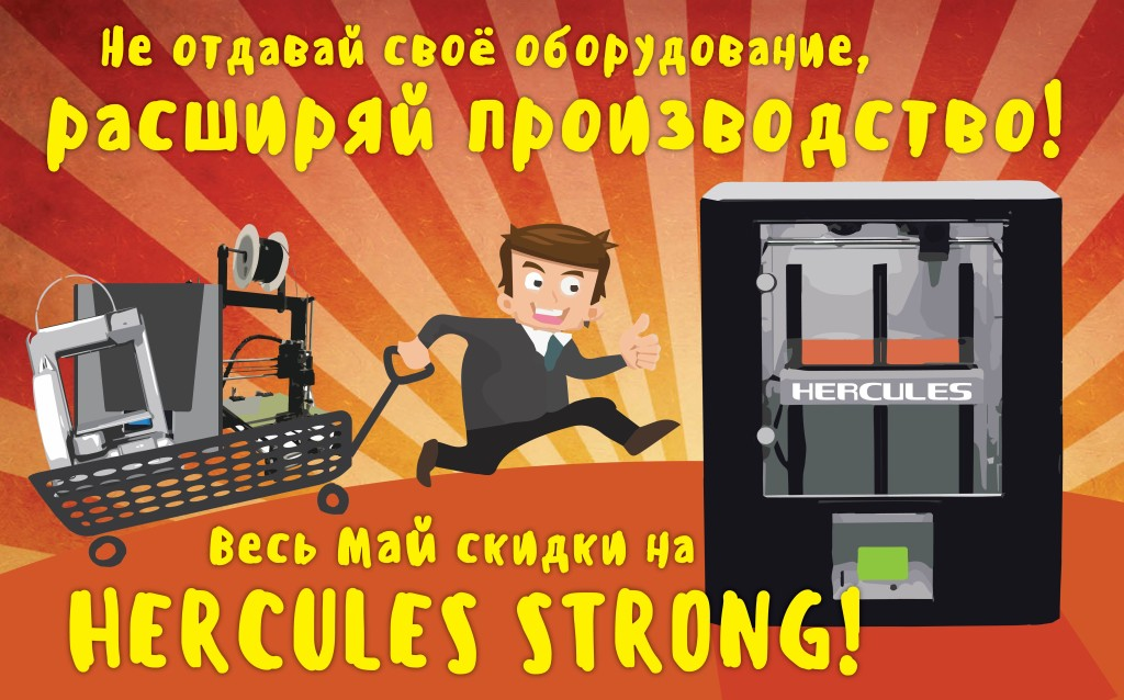Promotion_Hercules Strong