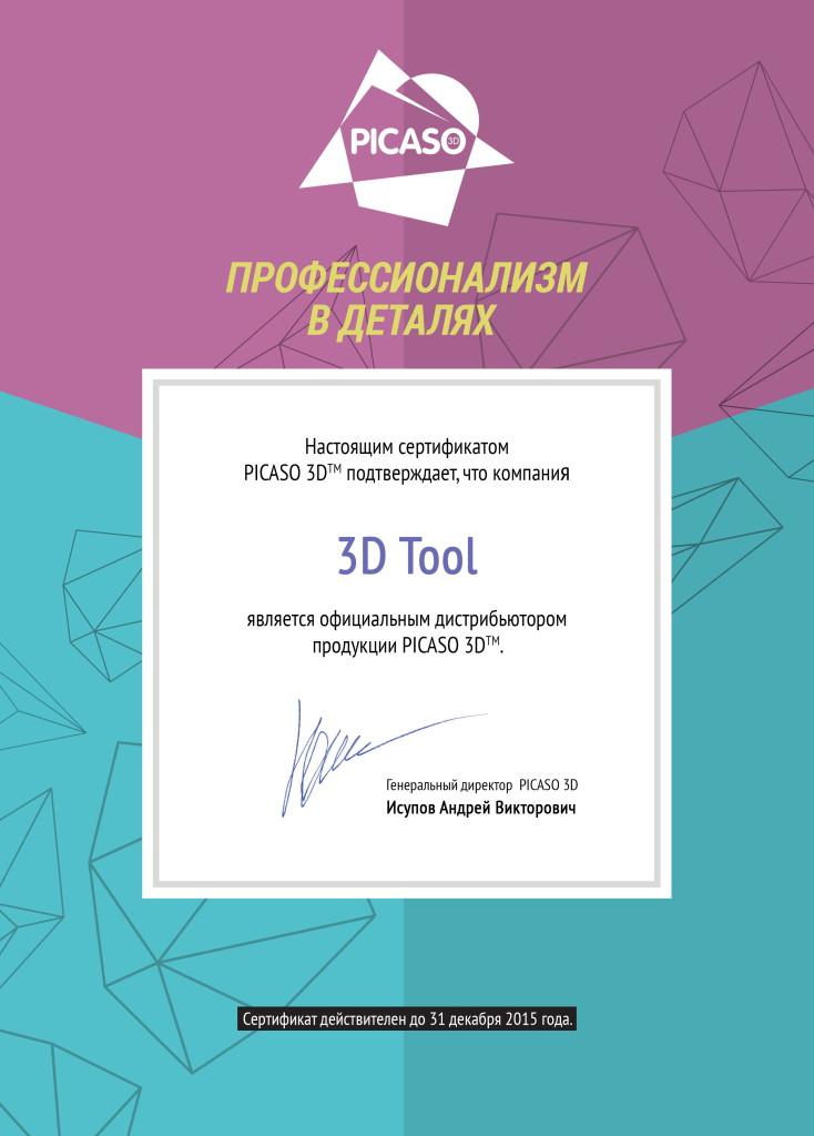Сертификат 3Dtool