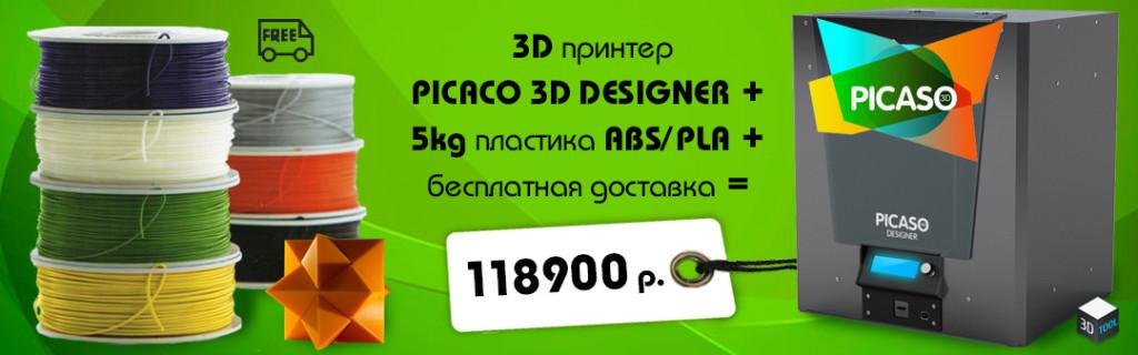 3d принтер PICASO Designer - 119