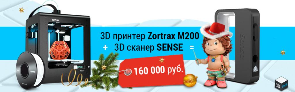ZORTRAX+SENSE