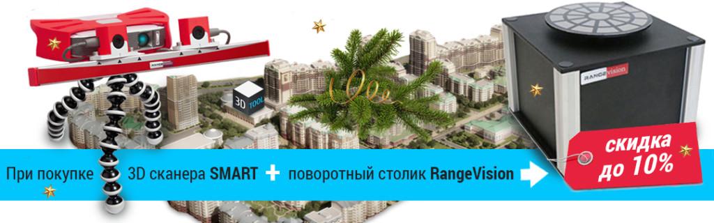 3Dtool-RangeVision
