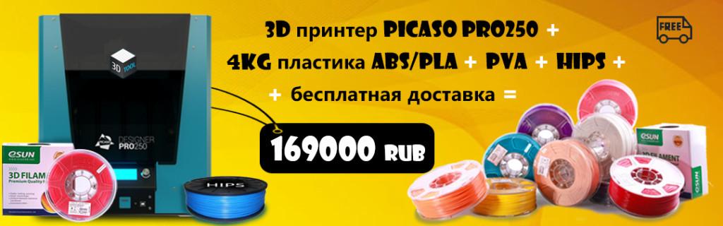 Picaso Pro250 за 169000 от 3Dtool