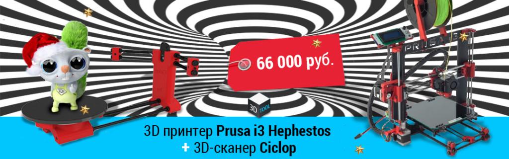 Ciclop + Hephestos
