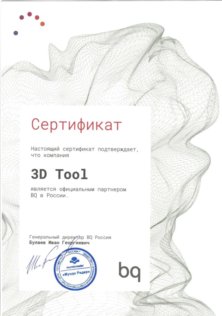 Certificate_3Dtool-BQ