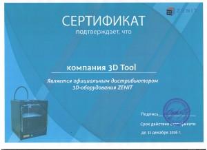 Сертификат для 3D Tool