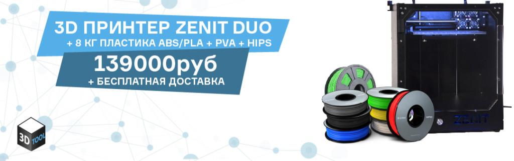 Zenit_Duo_Banner