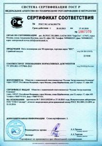 Сертификат REC 3D