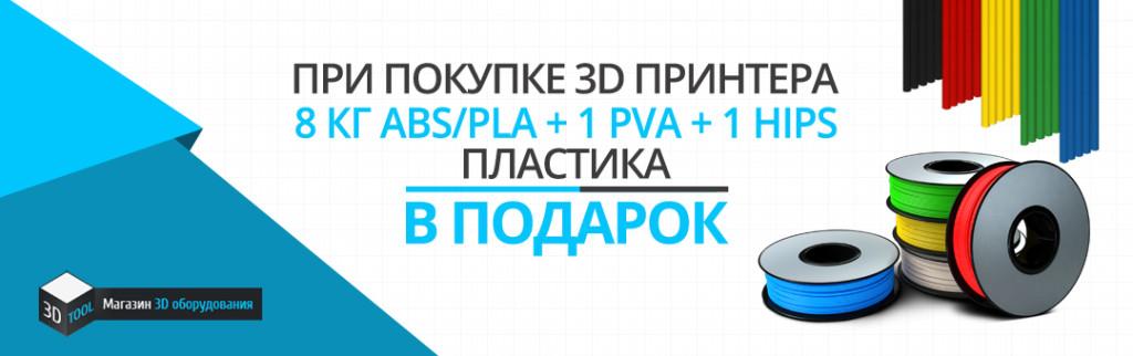 3D Tool 8+1+1