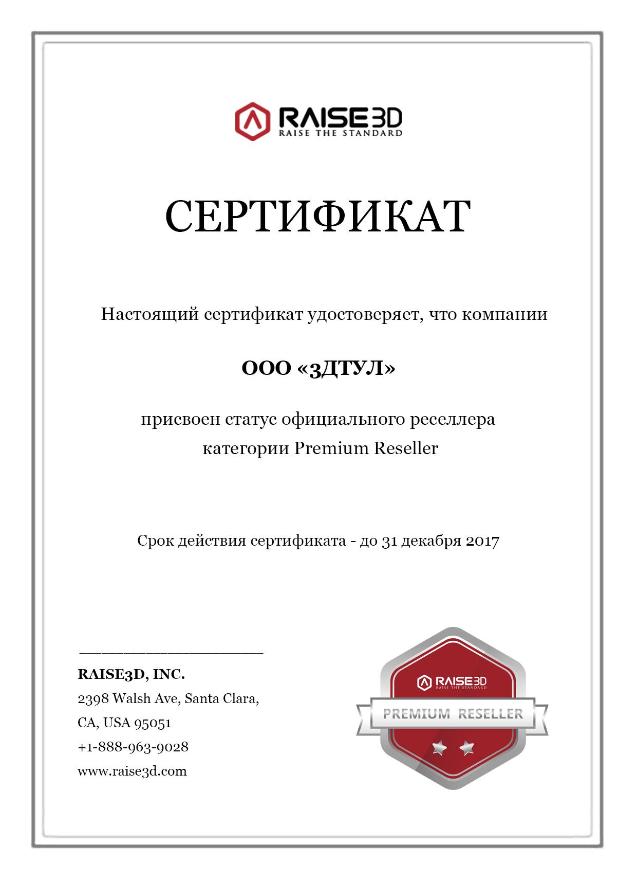 СертификатRaise_premiumreseller_3DTool