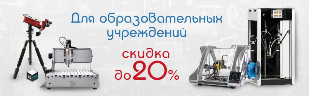 Скидка 20% для образовательных учреждений