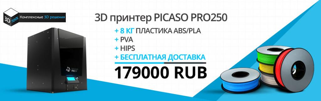 3D-принтер-PICASO_179