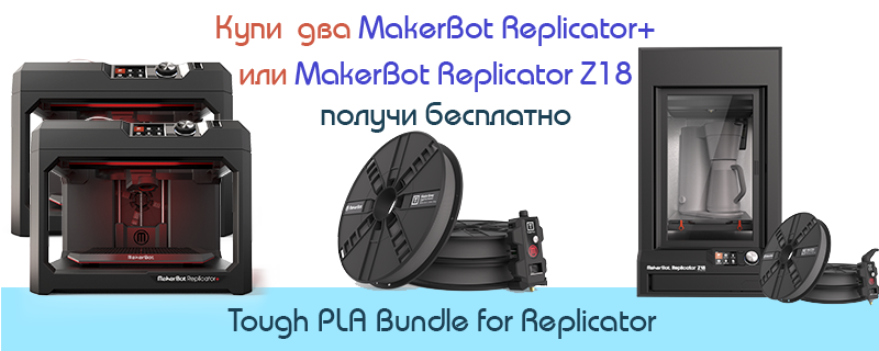 makerbot-tough bundle
