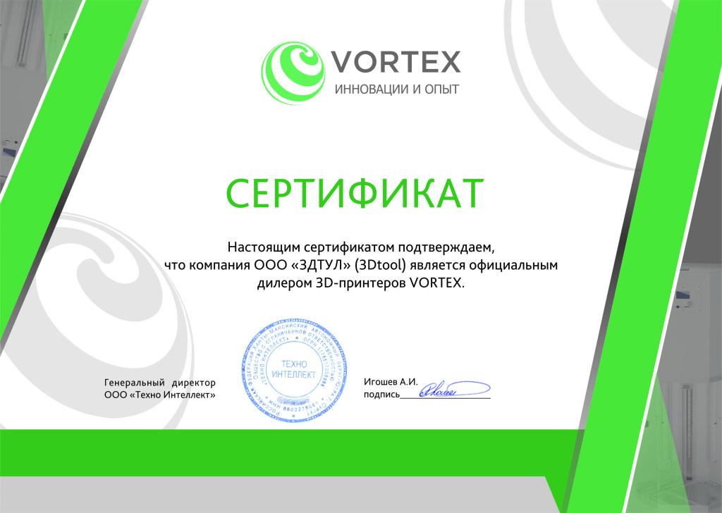 Cертификат Vortex
