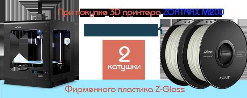 zortrax-zglass221