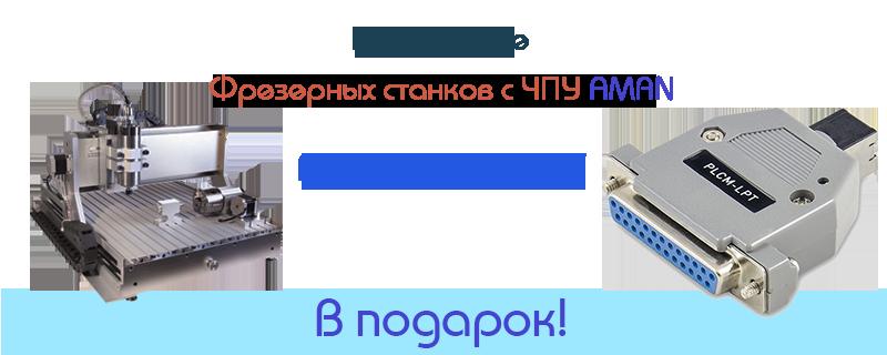 Aman-lpt1810
